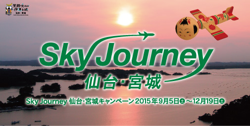 Sky Journey 仙台・宮城キャンペーン
